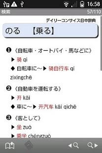 デイリーコンサイス中日・日中辞典(「デ辞蔵」用追加辞書)