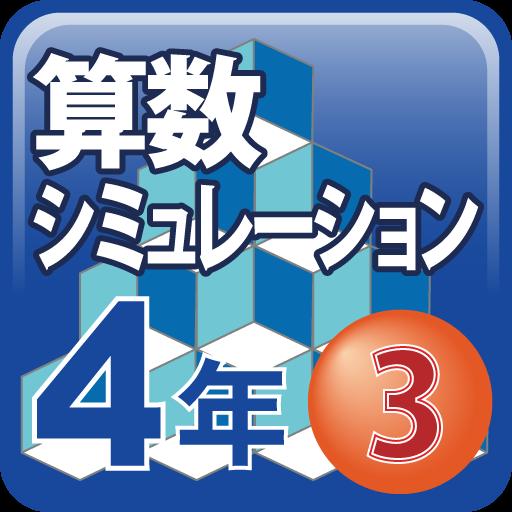 算数シミュレーション4年3 教育 App LOGO-硬是要APP