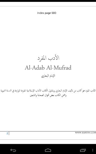 Al-adab al-mufrad al-Bukhari