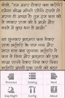 Screenshot of Baital Pachisi in Hindi