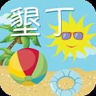 墾丁旅遊 icon