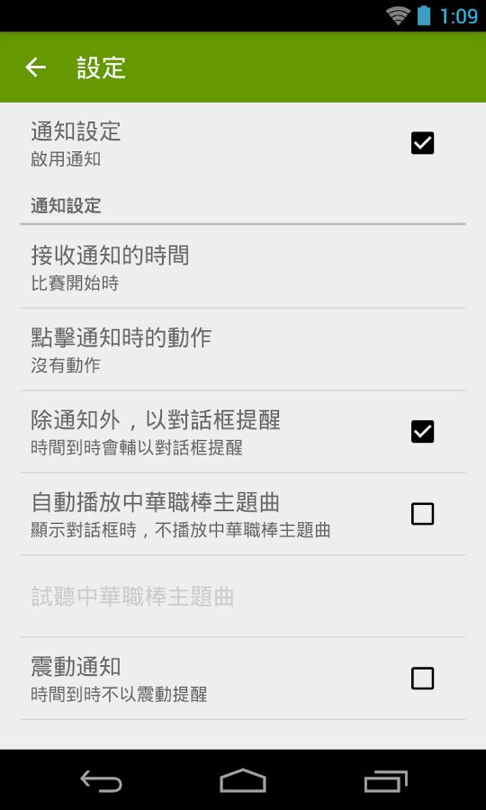 CPBL中華職棒賽程表 - 螢幕擷取畫面