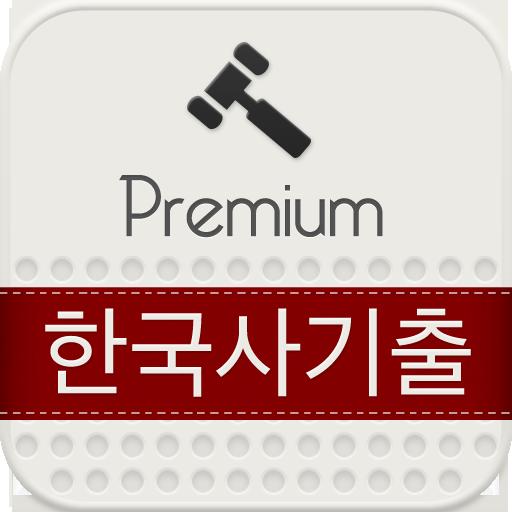 공무원 한국사 기출 지문듣기 (근대사) LOGO-APP點子