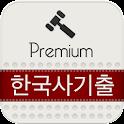 공무원 한국사 기출 지문듣기 (근대사)