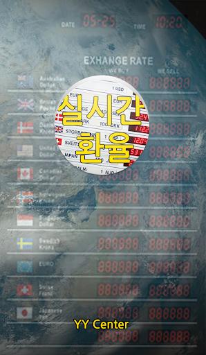 전세계 실시간 환율 - 전광판 버전 외환은행 기준