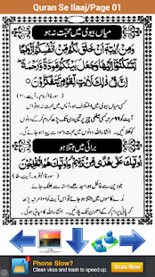 Quran Se Ilaaj - náhled