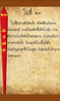 Screenshot of เซียมซี แม่นเวอร์ - เสี่ยงดวง