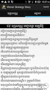 Download Khmer Strategy Story APK for Android