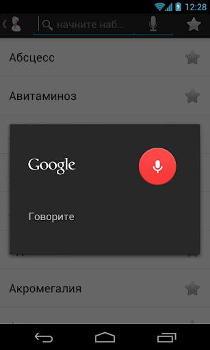 【免費醫療App】Справочник заболеваний-APP點子