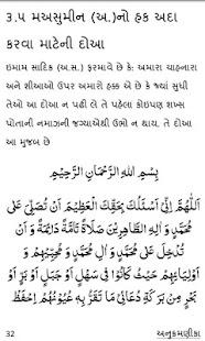 Tohfa-e-Mahdi - તોહફા-એ-મહદી - screenshot thumbnail
