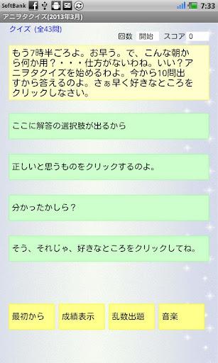 アニヲタクイズ 2013年3月