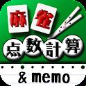 麻雀点数計算+点数記録memo icon