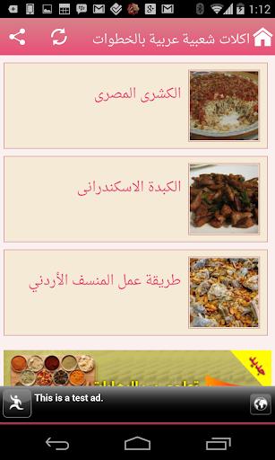 اكلات شعبية عربية بالخطوات