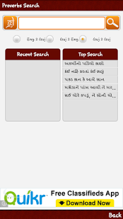 Gujaratilexicon Plus - screenshot thumbnail