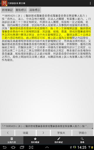 【免費書籍App】公法及其相關法規-APP點子