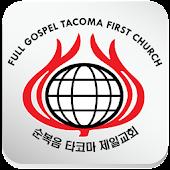 순복음타코마제일교회