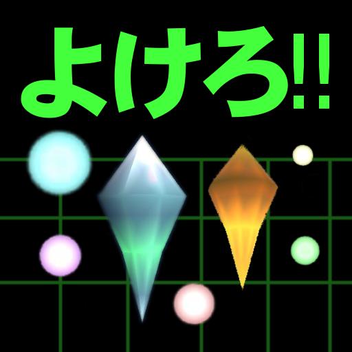 無料アクションゲーム 【Dodge!!】 休閒 App LOGO-APP試玩