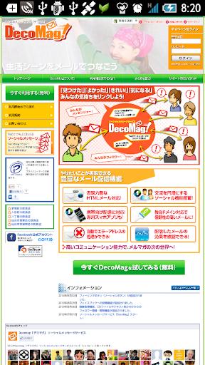 ブログSNSメール全部無料でできるサービス デコマグ