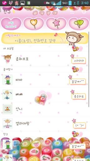 玩個人化App|NK 네쌍둥이 화이트데이 카카오톡 테마免費|APP試玩
