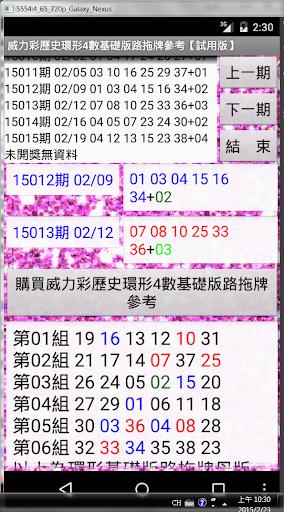 53威力彩歷史環形4數基礎版路拖牌參考【試用版】