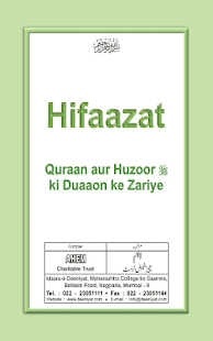 Free Download Dua for Protection (Hifazat) APK for Android