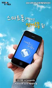 비전코리아 선거앱 - 스마트폰 하나면 선거운동 끝 ! - náhled