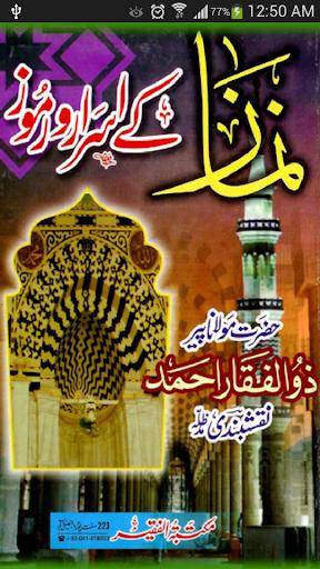 Namaz Ke Israr-o-Ramooz Urdu