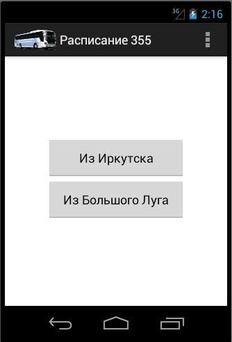Расписание автобуса 355