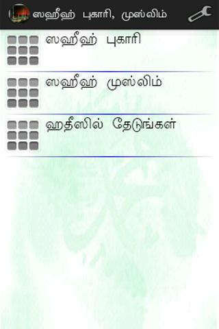 Sahih Bukhari Muslim Tamil