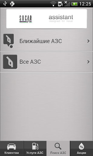 Socar Ukraine
