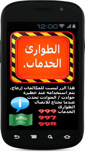 Emergency Services SaudiArabia