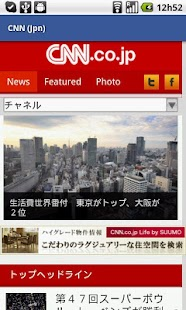 Japan News 4 All - screenshot thumbnail