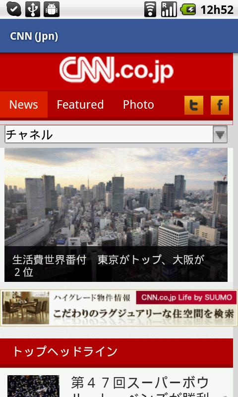 Japan News 4 All - screenshot