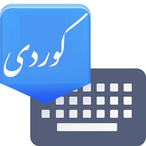 Advanced Kurdish Keyboard file APK for Gaming PC/PS3/PS4 Smart TV