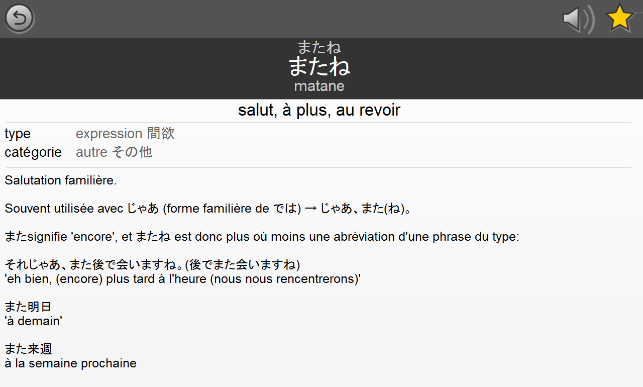 Dictionnaire japonais GOLD - screenshot