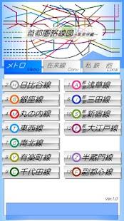 首都圏電車&メトロ路線図(東東京編)オフライン