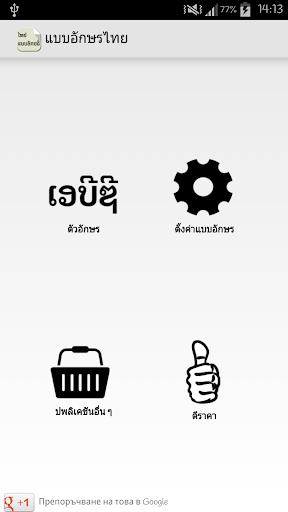 แบบอักษรไทยฟรีสำหรับ FlipFont