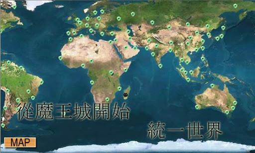 魔王軍-勇者 大地篇 戰略遊戲 Lite