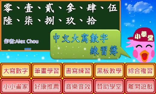 壹貳參中文大寫數字練習簿