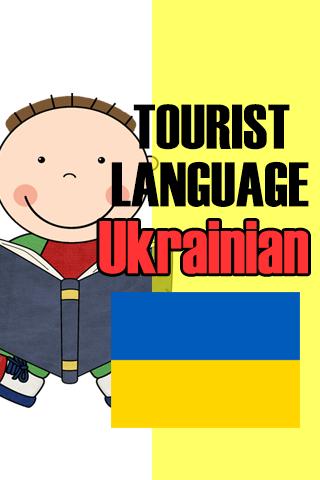 Tourist language Ukrainian