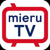 mieru-TV(ミエルテレビ)
