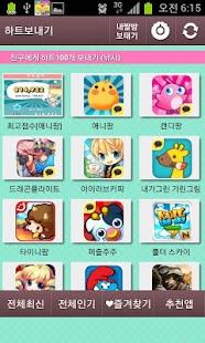드래곤 플라이트 날개 100개보내기(속이기)+카톡낚시 - screenshot thumbnail