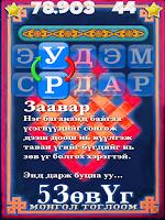 Screenshot of 5 Зөв Үг Монгол Тоглоом Mongol