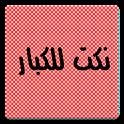 نكت للكبار +18 2014 icon