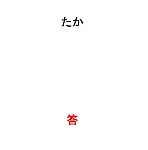 百人一首決まり字