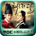 MBC 해를 품은 달 logo