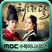 MBC 해를 품은 달