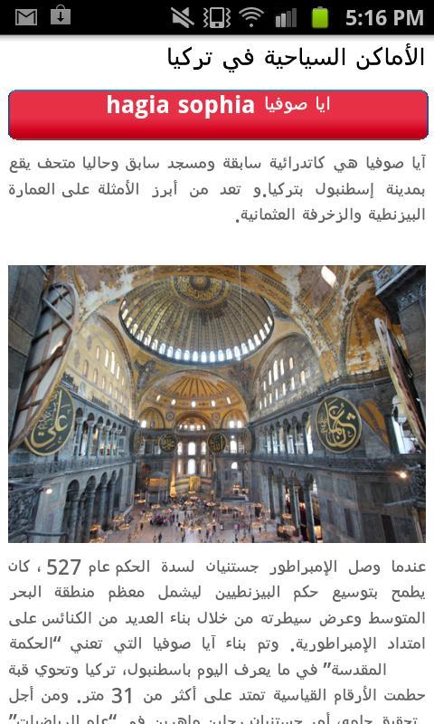 Turkey Travel السياحة في تركيا - screenshot