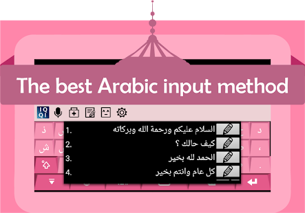 IQQI Arabic Keyboard- screenshot thumbnail