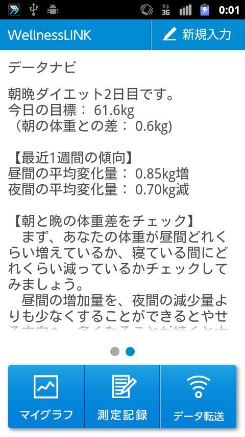 朝晩ダイエットアプリ- スクリーンショット